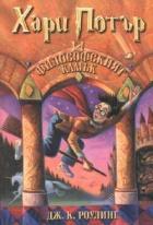 Хари Потър и философският камък - м.п.