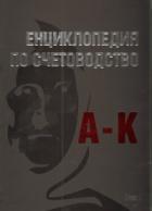 Енциклопедия по счетоводство Т.1