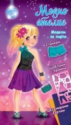 Модно ателие: Модели за парти (лилава книга)