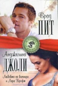 Брад Пит & Анджелина Джоли. Любовта на вампира и Лара Крофт