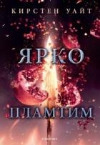 Ярко пламтим - Кн.3 Влизам в мрака