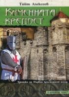 Каменната крепост. Хроники на Първия кръстоносен поход
