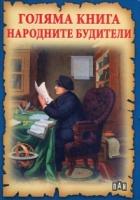 Голяма книга народните будители