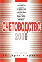Счетоводство 2009