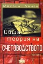Теория на счетоводството/Динев
