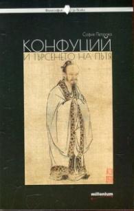 Конфуций и търсенето на пътя