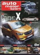 Auto motor und sport; Бр.11/ Декември 2016