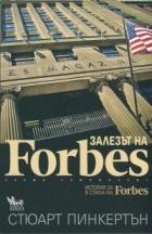 Залезът на Forbes