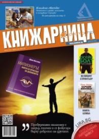 Книжарница; бр.139/Август 2016
