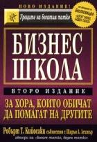 Бизнес школа-2