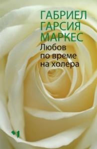 Любов по време на холера /Луксозно издание/