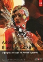 Adobe Illustrator CS6. Официален курс на Adobe Systems + CD
