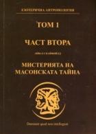 Езотерична антропология Т.1 Ч.2: Мистерията на масонската тайна