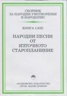 Сборник за народни умотворения и народопис. Книга 63 Народни песни от Източното Старопланиние