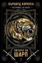 Тигърът на Шарп