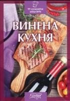 Винена кухня