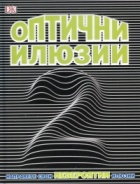 Оптични илюзии 2