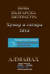 Алманах Нова българска литература Хумор и сатира 2016