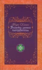 Вълшебен дневник на благодарността