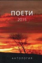 Поети 2015 (Антология)