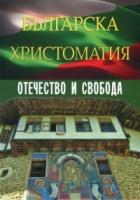 Българска христоматия: Отечество и свобода