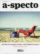 A-specto; Бр.32/ Декември 2016
