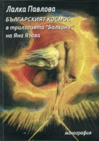 Българският космос в трилогията