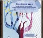 Семейната душа CD (към книгата