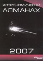 Астрономически алманах 2007