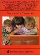 Клинични и социални аспекти на поведенческите проблеми в предучилищна възраст