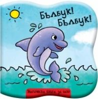 Бълбук! Бълбук! Делфинче. Магическа книжка за баня