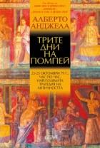 Трите дни на Помпей