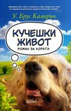 Кучешки живот. Роман за хората