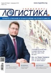 ЛОГИСТИКА - бр.1/2018