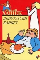 Депутатски банкет