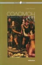 Соломон и мъдростта на вековете