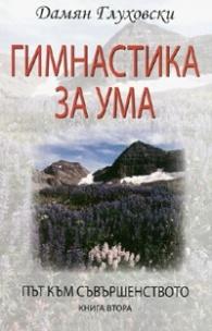 Гимнастика за ума/ Път към съвършенството Кн.2