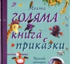 Моята голяма книга с приказки (Красиви приказки за лека нощ) Кн.2