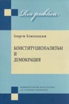 Конституционализъм и демокрация