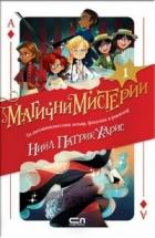 Магични мистерии Кн.1