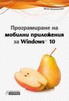 Програмиране на мобилни приложения за Windows 10