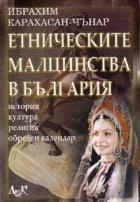 Етническите малцинства в България