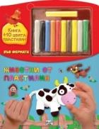 Животни от пластилин: Във фермата