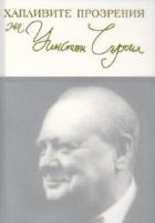 Хапливите прозрения на Уинстън Чърчил / двуезично издание