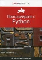 Програмиране с Python (Бързо ръководство)