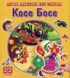 Косе Босе (Чудни приказки със стикери)