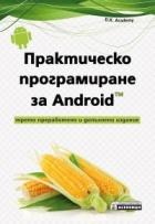 Практическо програмиране за Android - трето преработено и допълнено издание