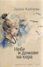 Небе и домове на хора