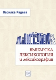 Българска лексикология и лексикография/ твърда корица