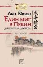Един миг в Пекин Кн.1 Дъщерите на даоиста